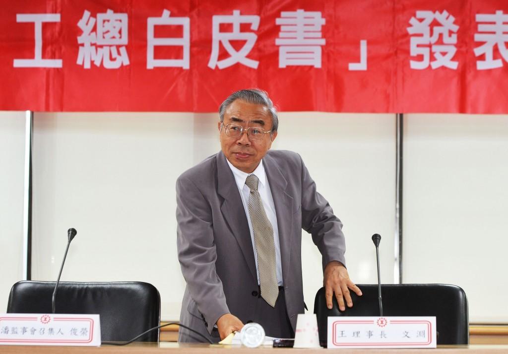 CNFI Chairman Wang Wen-yuan at a previous white paper news conference.