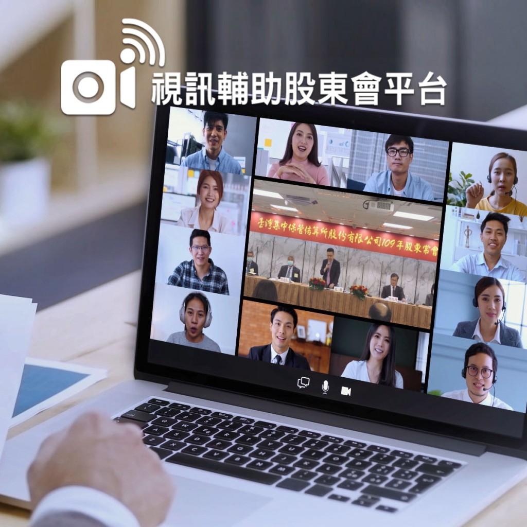 台灣股東會數位時代啟航 視訊輔助股東會開跑