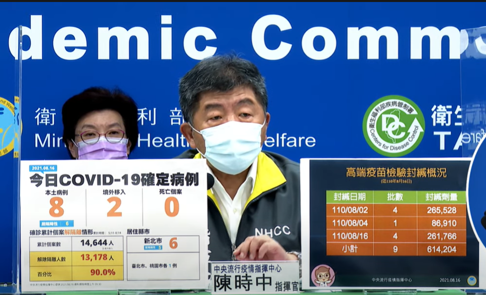 Central Epidemic Command Center (CECC) head and Health Minister Chen Shih-chung during a press conference.