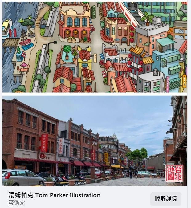 魔幻畫風《台北地圖》~ 英國插畫家湯姆帕克獻給第二家鄉台灣的禮物