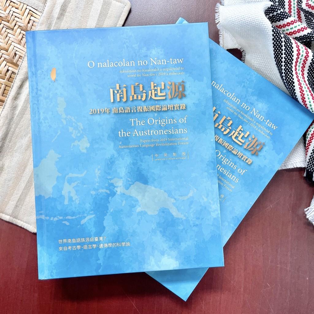 世界南島語族源自台灣  《南島起源》人類歷史最偉大的篇章