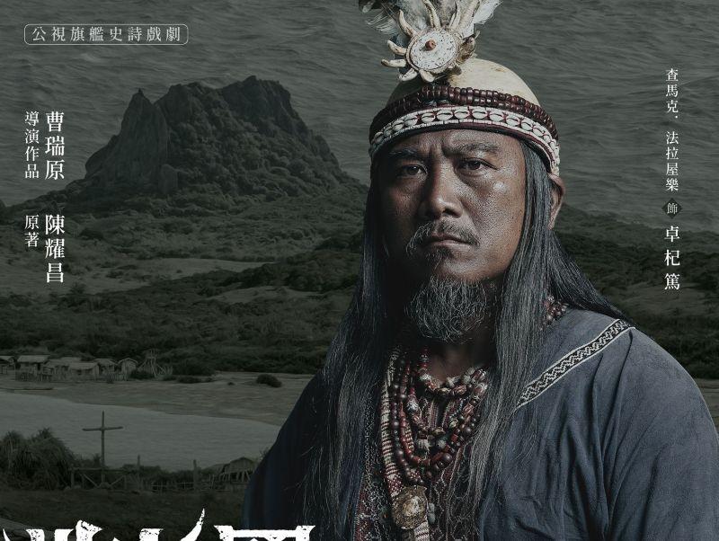"Camake Valaule as Tokitok in poster for ""Seqalu: Formosa 1867."" (Public Television Service image)"