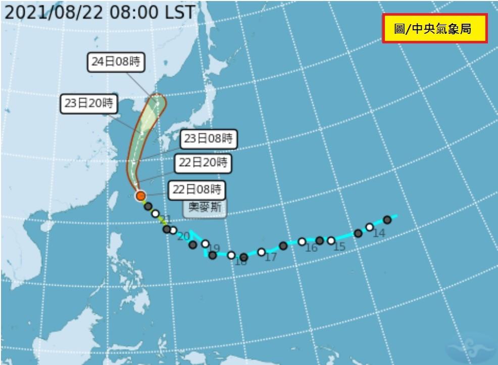 颱風奧麥斯22日將通過日本宮古島 吳德榮:台灣東部風浪增•海邊活動仍應注意長浪