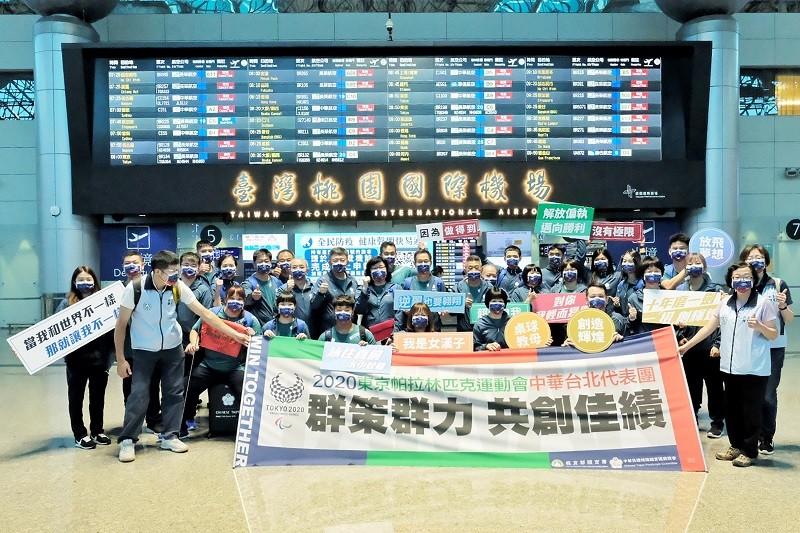 東京帕運代表團22日搭機赴日,選手、教練及隊職員同行出發,對於可以參與每4年舉辦一次的賽事,選手們都士氣高昂。中央社