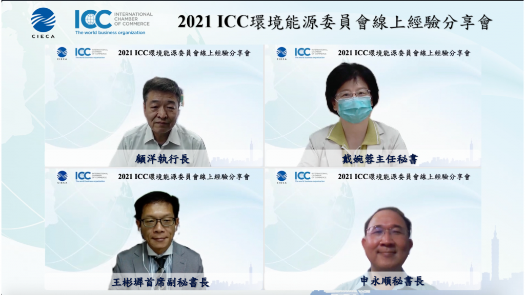 「2021ICC環境能源委員會線上經驗分享會」於8月20日舉行。(圖 / 國經協會提供)