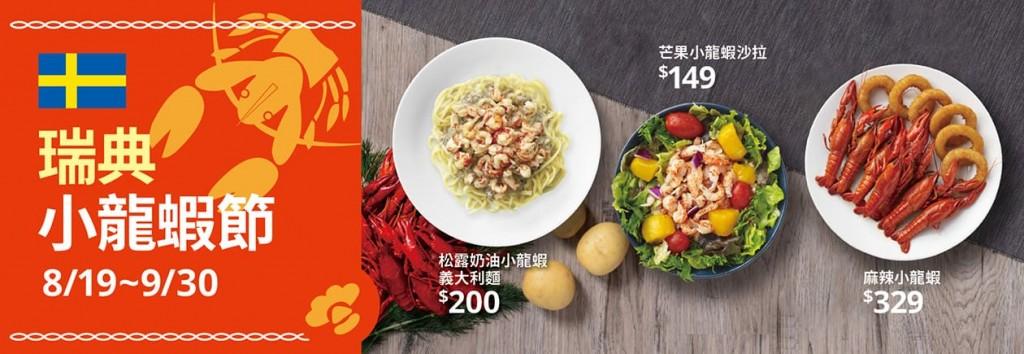 台灣IKEA「期間限定」新品曝光!驚見小龍蝦、瑞典月餅、新口味霜淇淋