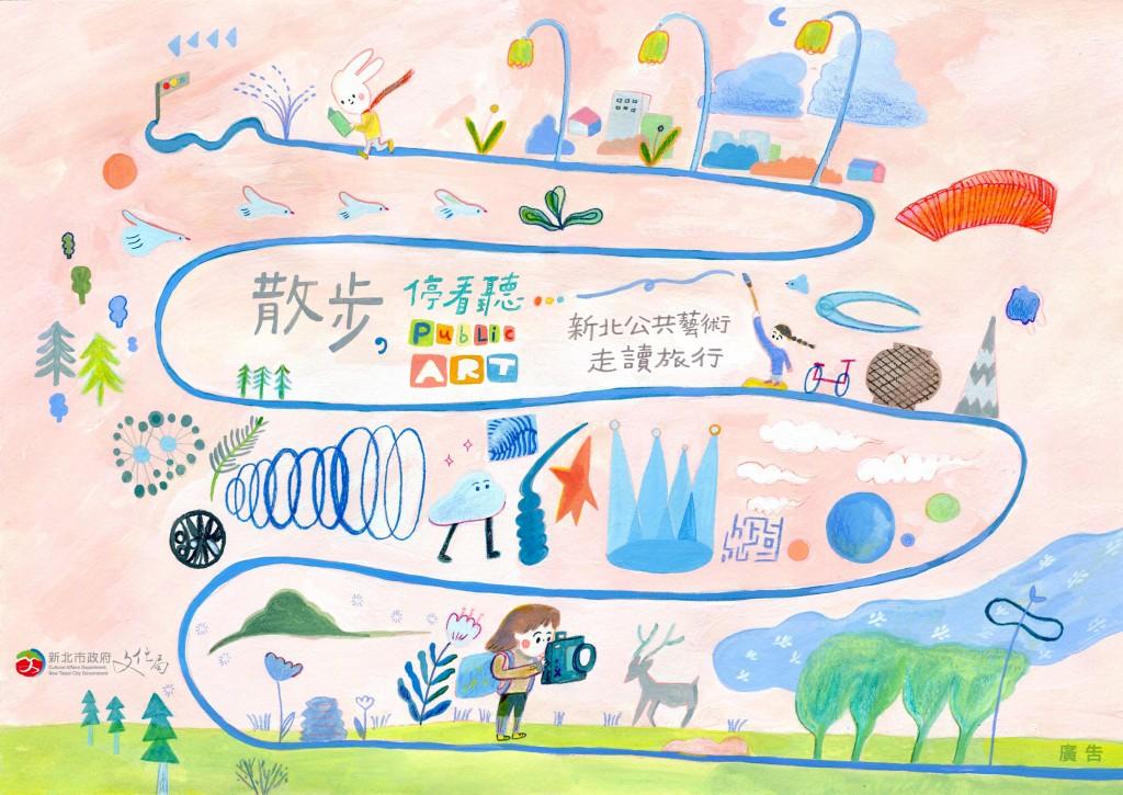 文化局推「散步,停看聽」 悠遊新北美學廊帶公共藝術