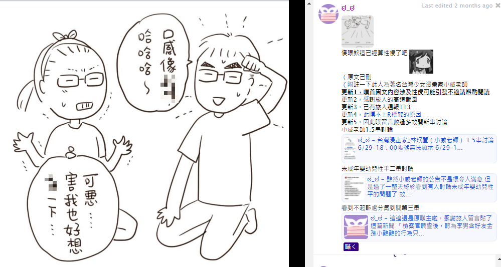 The Taiwanese cartoonist quickly deletedthe comic from her Facebook page after receiving backlash. (Plurk screenshot)