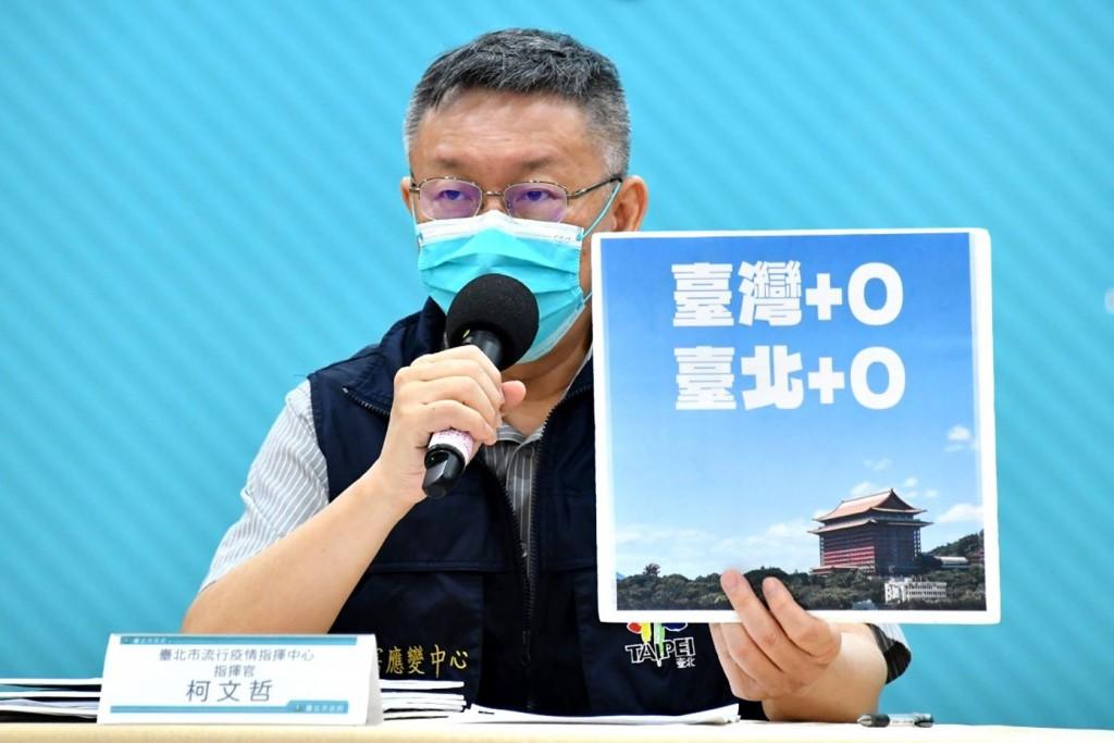 台北市長柯文哲宣布,8/26起開放公園體健設施、動物園、圖書館和籃球場等。(圖/台北市政府)