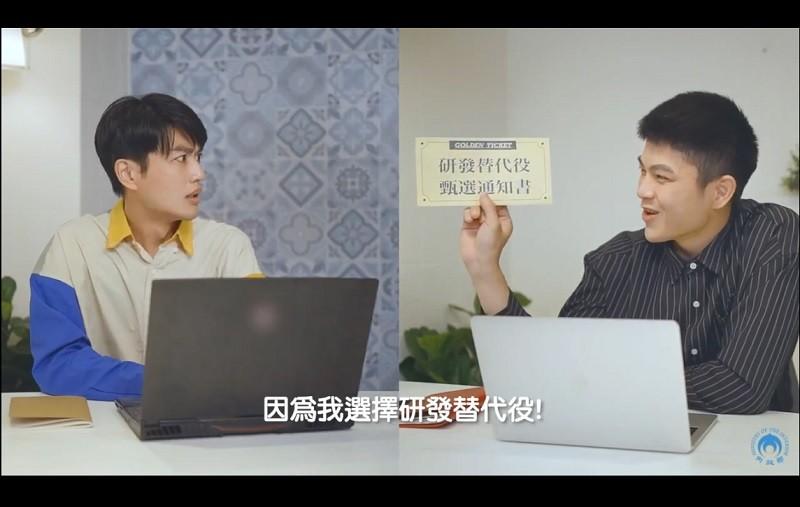 【培育高科技人才】台灣內政部研發替代役 9/29前開放線上申請