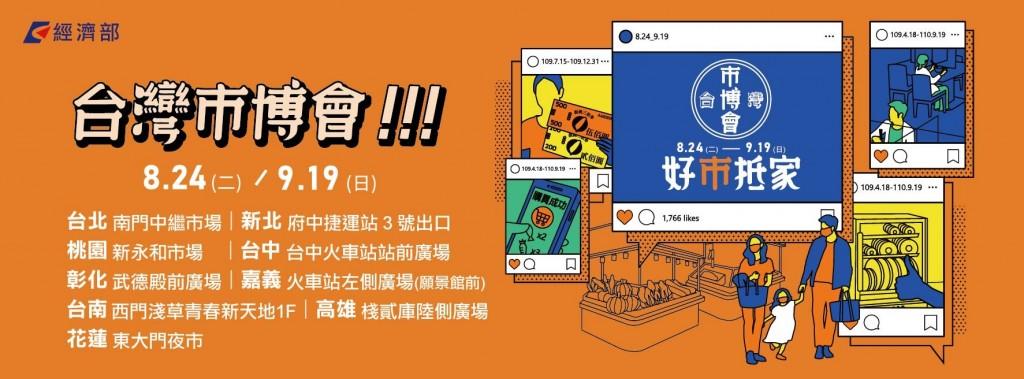 Taiwan's Market Expo kicks off in nine cities