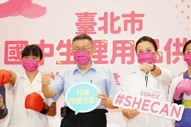 Taipei to offer high school girls period products. (Taipei City photo)