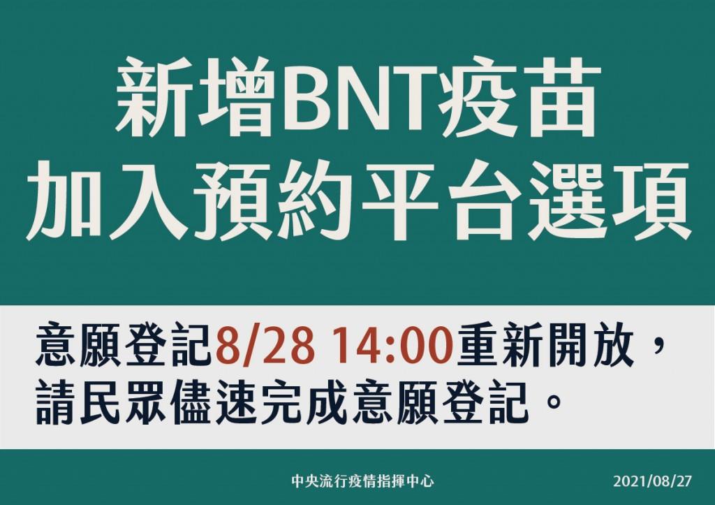 【最新】BNT疫苗確定要來台灣 指揮中心宣布: 8/28下午2時起開放意願登記