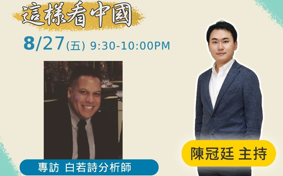Flyer for RTI interviewwith China Affairs Expert Bryce Barros (left) and hosted by Taiwan NextGen CEO Chen Kuan-ting. (RTI photo)
