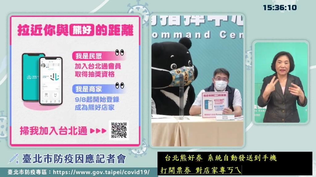 【更新】台灣北市府推百萬份「熊好券」加碼振興 記得綁定「台北通」抽獎
