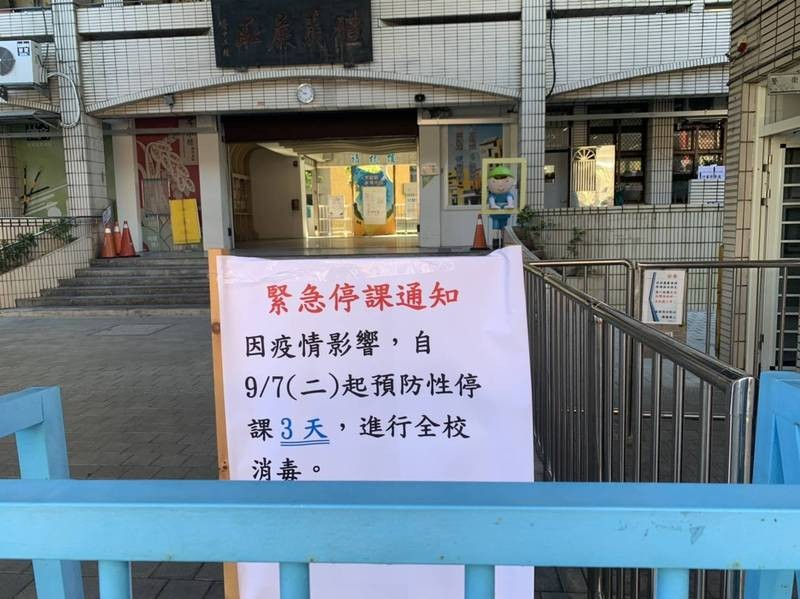 Closure announcement posted at school in Zhonghe. (Reader photo)