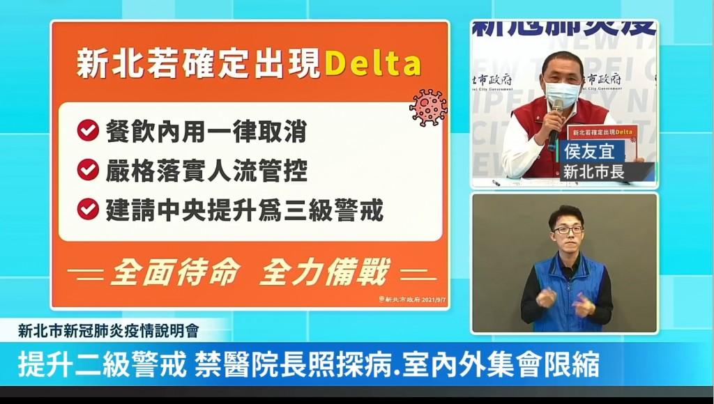 【最新】台灣新北幼兒園群聚9/7新增5例•累計15人確診 侯友宜:若染Delta取消內用 並將建請中央提升為三級警戒