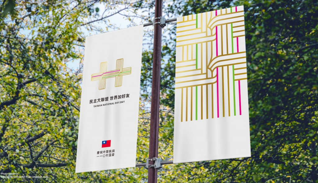 Taiwan's National Day logo design is announced on Wednesday. (General Association of Chinese Culture photo)
