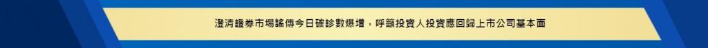 憂疫情再起•台股8日下挫158點、勉強守住17200關卡 盤中謠傳台灣本土病例暴增•指揮中心: 檢調已介入