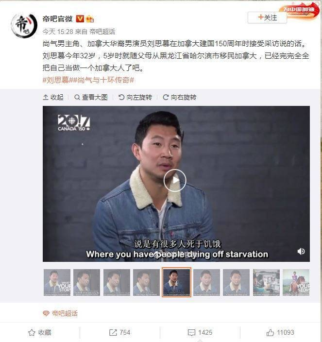 Chinese netizens cry foul at 'Shang-Chi' actor's mention of starvation under communism