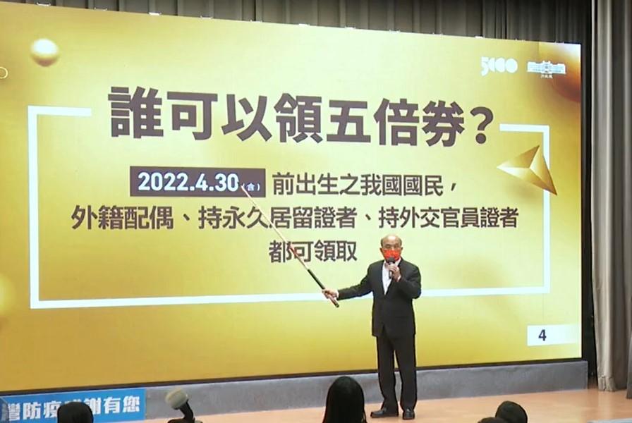 行政院長蘇貞昌10日上午舉行振興方案記者會,說明五倍券相關細節。(截圖自直播記者會)