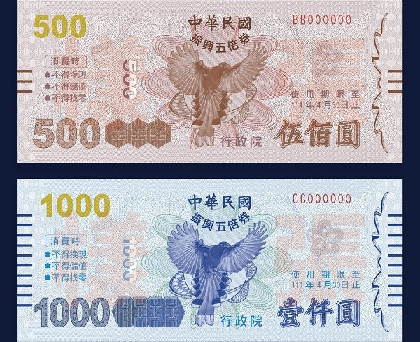 Taiwan's new stimulus vouchers. (Cabinet photo)