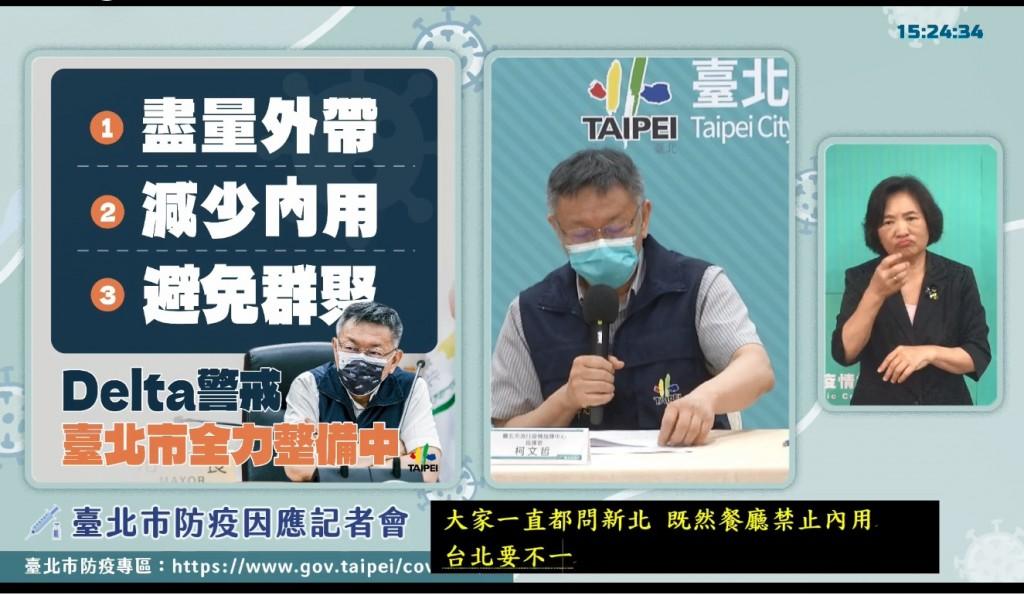 (台北市9/9記者會直播截圖)