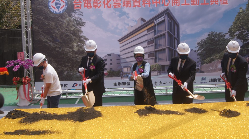 The groundbreaking ceremony for Taipower's cloud data center in ChanghuaCity Thursday.