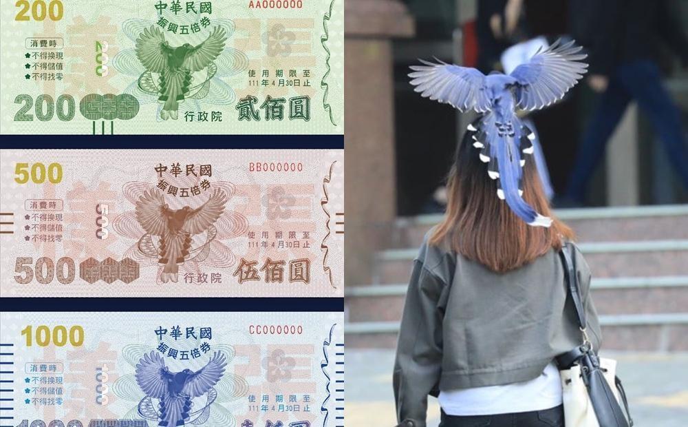 Live magpies match depictionon stimulus vouchers. (Cabinet,Chinese Culture University photos)