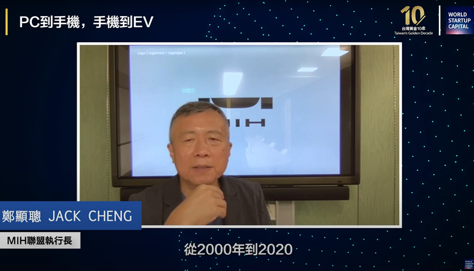Digizen Taiwan holds online forum to welcome 'Taiwan's Golden Decade'