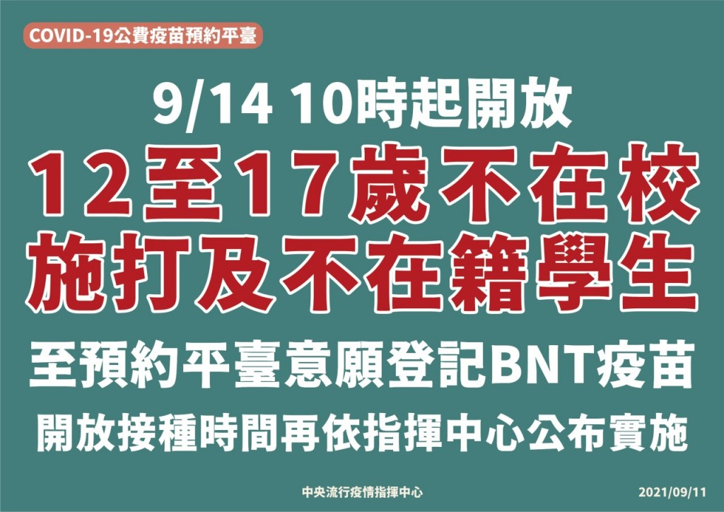 您符合資格嗎?台灣第9輪開打BNT疫苗 高端開放登記第2劑