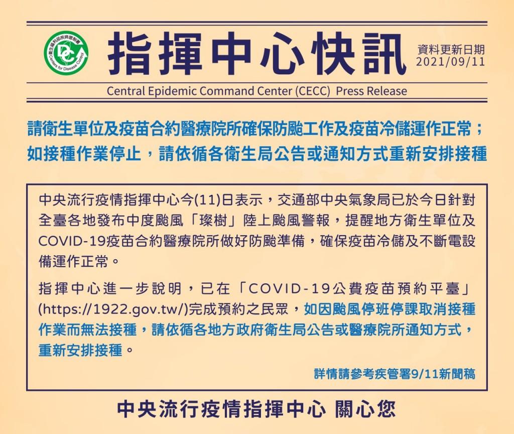 快訊!颱風璨樹恐致疫苗接種作業停止 台灣指揮中心宣布後續處理辦法