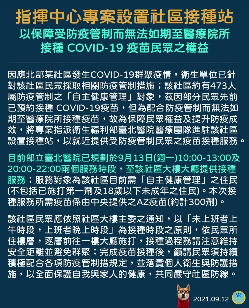 台灣新北社區Delta群聚 指揮中心安排9/13專案接種•保障「自主健康管理」民眾權益