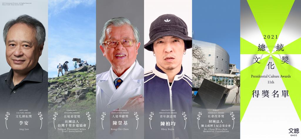 第11屆總統文化獎得獎名單出爐!(圖/文總)