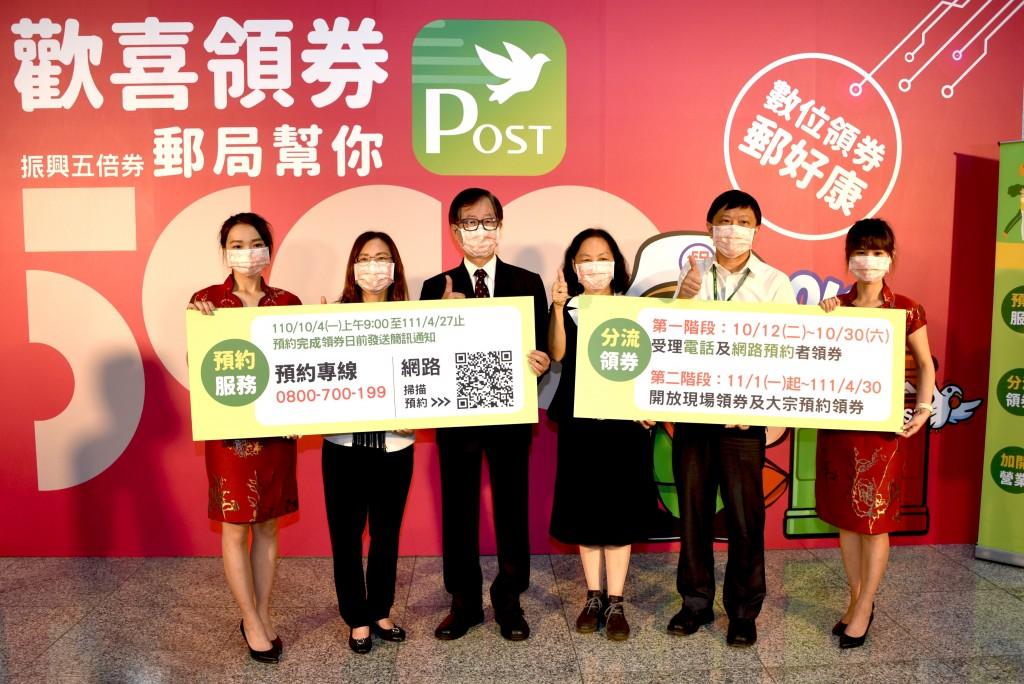 中華郵政公司宣布,各郵局10月4日起開放預約紙本振興五倍券,10月12日起可領券。(圖/中華郵政提供)