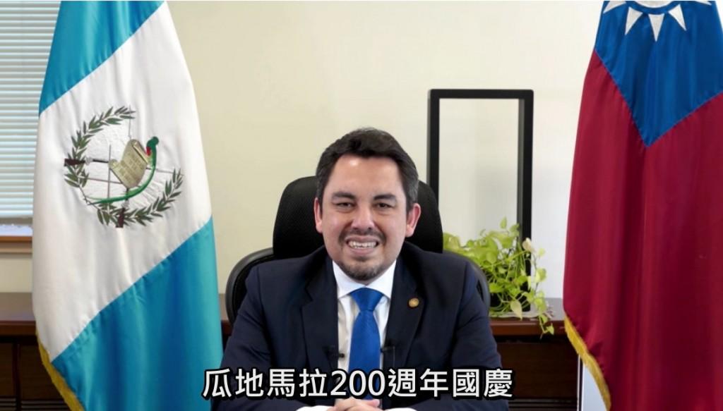 瓜地馬拉駐台葛梅斯大使(Willy Gómez)表示能與台灣的朋友一同慶祝這個特別的日子令人感到歡欣,期盼台灣與中美洲友邦的...