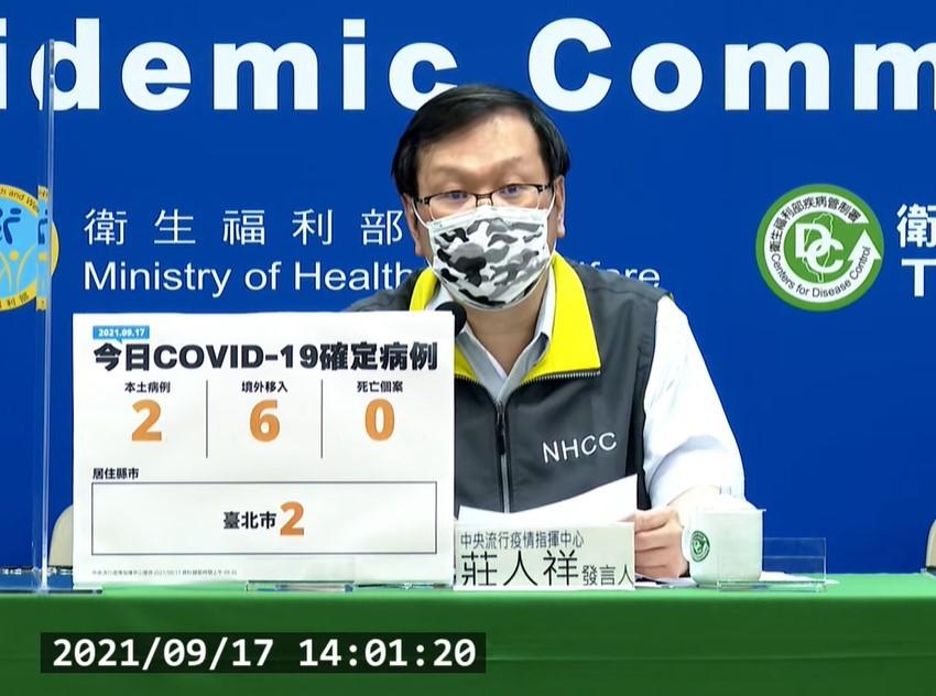 台灣9/17新增8例COVID-19確定病例,分別為2例本土及6例境外移入。(截圖自中央流行疫情指揮中心記者會)