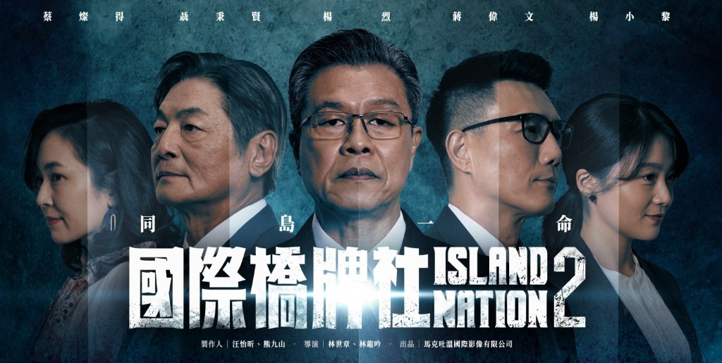 (Facebook, Island Nation photo)