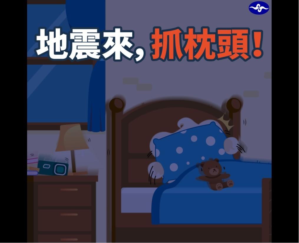 圖/報地震 - 中央氣象局臉書粉專
