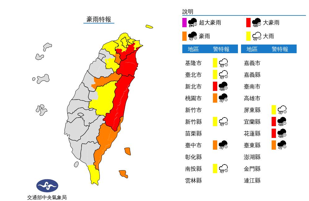 【停班停課資訊看這裡】颱風「圓規」11日深夜最接近台灣 宜蘭、花蓮、北部嚴防超大豪雨