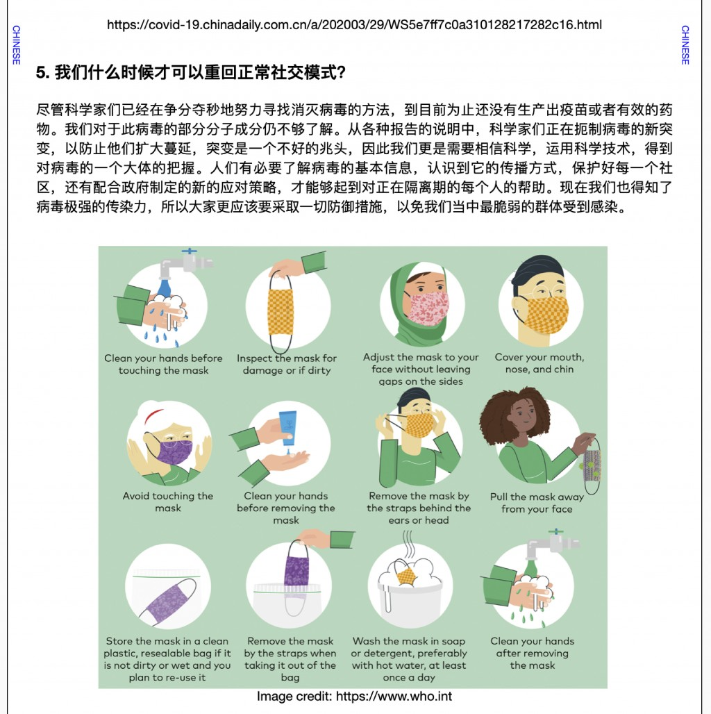 This illustration provided by LaGuardia Community College shows an online brochure on COVID-19 produced by students at the college, which has been tra...