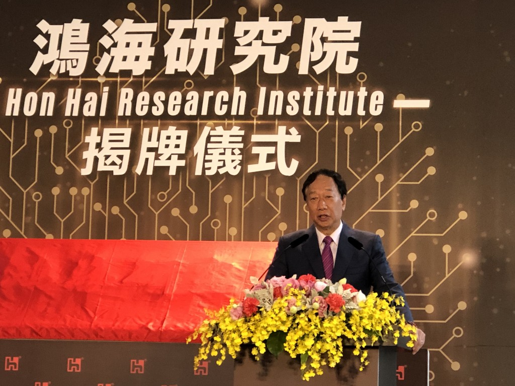 Terry Gou gives address at inauguration ceremony for Hon Hai Research Institute.