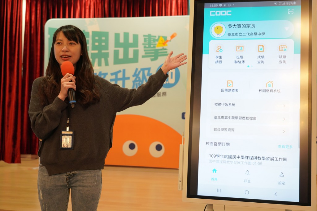 Since its introduction in April, the CooC app has become popular with parents in Taipei. (Taipei City Department of Education photo)