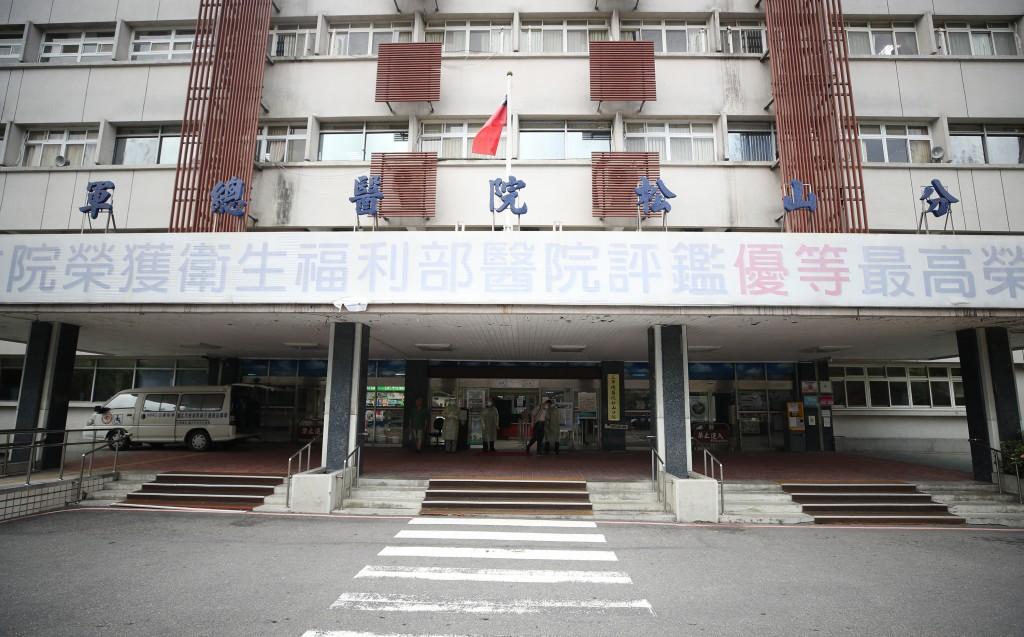 三軍總醫院松山分院