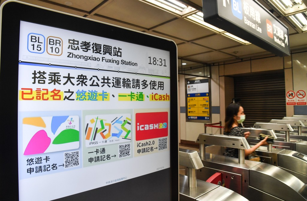 Commuters in Taipei, New Taipei urged to register their e-tickets
