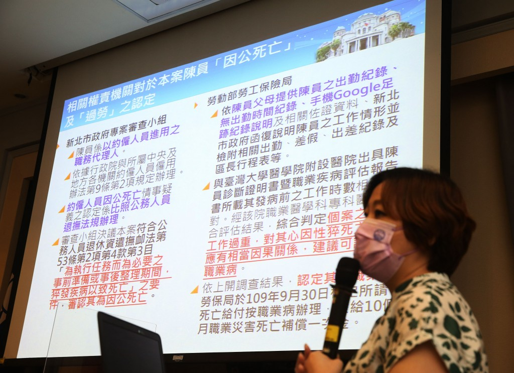 North Taiwan district office censured for death of overworked employee