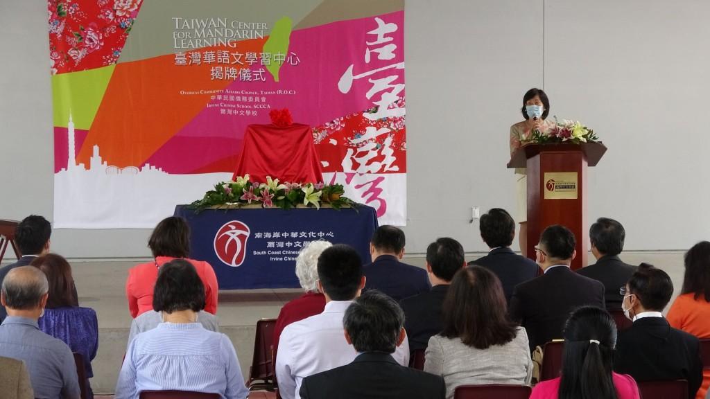 Taiwan Center for Mandarin Learning opens in Irvine, California.