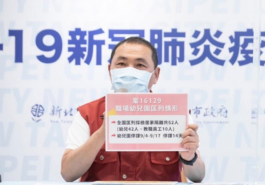 New Taipei Mayor Hou You-yi announcing that kindergarten teacher has tested positive for COVID.