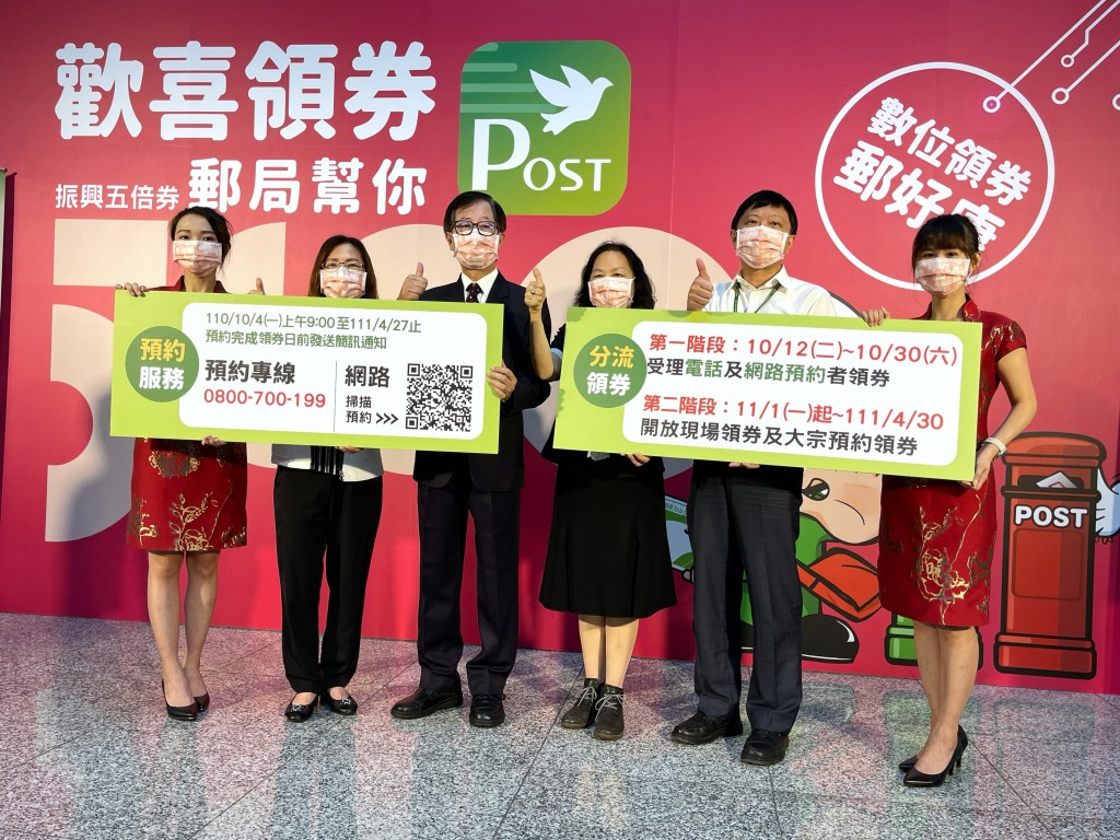 Chunghwa Post announces ways to get Quintuple Stimulus Vouchers at post offices.