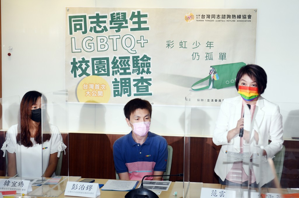Taiwan LGBTQ+ Hotline Association holds a press conference to announce results for the LGBT student campus experience survey.